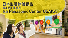 吃!玩!变漂亮!就在 Panasonic Center OSAKA
